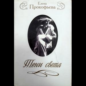 Прокофьева Елена - Тени света