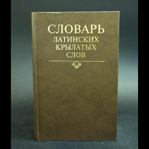 Бабичев Н.Т., Боровский Я.М. - Словарь латинских крылатых слов