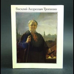 Авторский коллектив - Василий Андреевич Тропинин