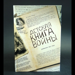 Авторский коллектив - Детская книга войны. Дневники 1941-1945.