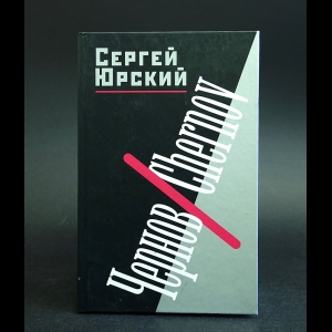 Юрский Сергей - Чернов
