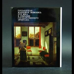 Фехнер Е.Ю. - Голландская жанровая живопись XVII века в собрании Государственного Эрмитажа