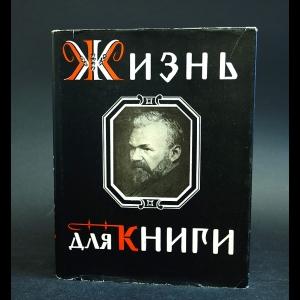 Сытин И.Д. - Жизнь для книги