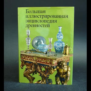 Авторский коллектив - Большая иллюстрированная энциклопедия древностей
