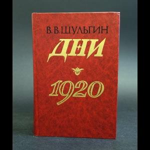 Шульгин В.В. - Дни. 1920 год