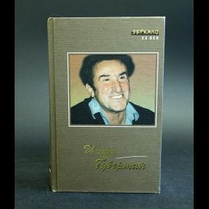 Губерман Игорь - Штрихи к портрету. Гарики на каждый день