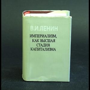 Ленин В.И. - Империализм,как высшая стадия капитализма