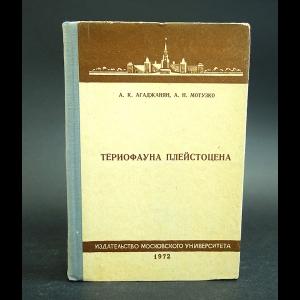 Агаджанян А.К.,Мотузко А.Н. - Териофауна плейстоцена