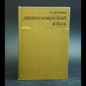 Туманян Э.Г. - Древнеармянский язык