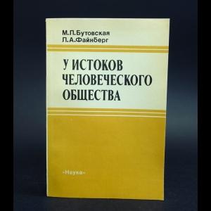 Бутовская М.Л., Файнберг Л.А. - У истоков человеческого общества
