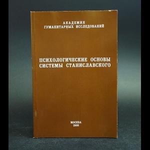 Басин Евгений - Психологические основы системы Станиславского
