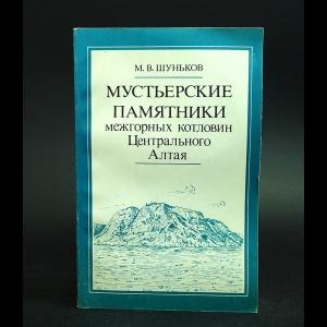 Шуньков М.В. - Мустьерские памятники межгорных котловин Центрального Алтая
