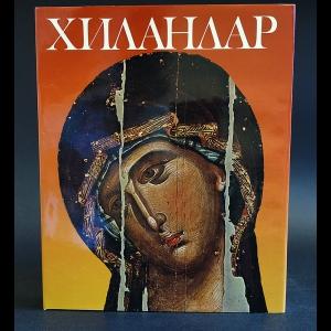 Авторский коллектив - Хиландар