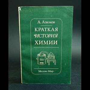 Азимов Айзек - Краткая история химии. Развитие идей и представлений в химии