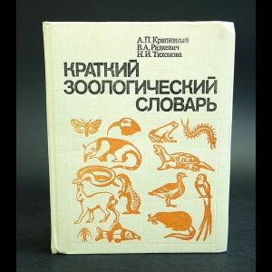 Крапивный А.П., Нина Тихонова, Всеволод Радкевич - Краткий зоологический словарь