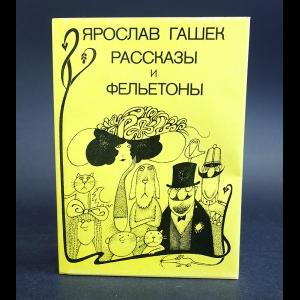 Гашек Ярослав - Ярослав Гашек Рассказы и фельетоны