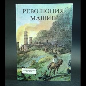 Сабо Енё Р. - Революция машин
