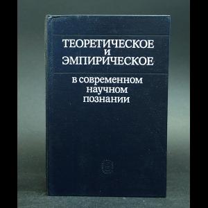 Авторский коллектив - Теоретическое и эмпирическое в современном научном познании