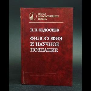 Федосеев П.Н. - Философия и научное познание