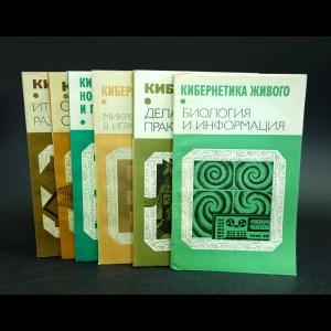Авторский коллектив - Кибернетика: неограниченные возможности и возможные ограничения (комплект из 6 книг)