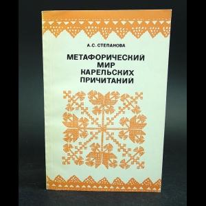 Степанова А.С. - Метафорический мир Карельских причитаний