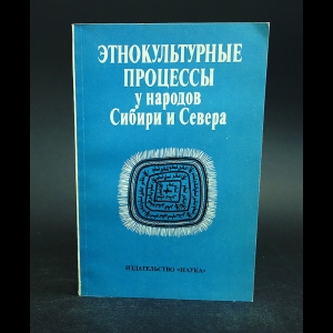 Авторский коллектив - Этнокультурные процессы у народов Сибири и Севера