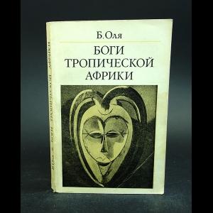 Оля Б. - Боги Тропической Африки