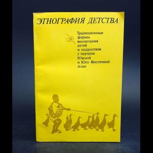 Авторский коллектив - Этнография детства. Традиционные формы воспитания детей и подростков у народов Южной и Юго-Восточной Азии