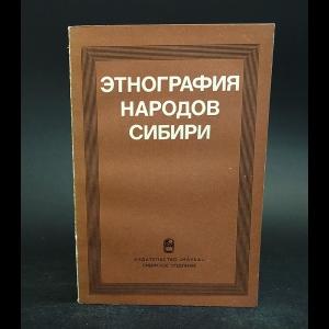 Авторский коллектив - Этнография народов Сибири