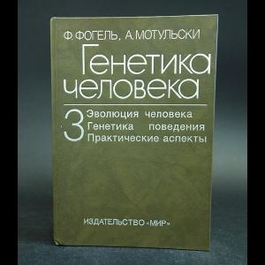Фогель Ф., Мотульски А. - Генетика человека. В трех томах. Том 3