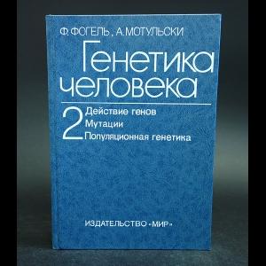 Фогель Ф., Мотульски А. - Генетика человека. В трех томах. Том 2
