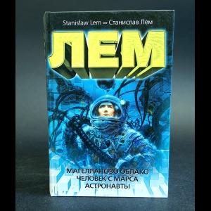 Лем Станислав - Магелланово Облако. Человек с Марса. Астронавты