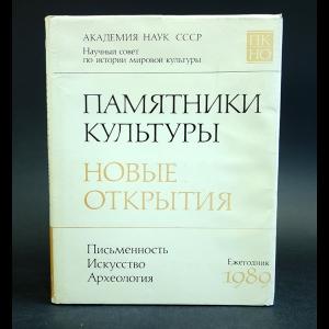 Авторский коллектив - Памятники культуры. Новые открытия. Ежегодник 1989