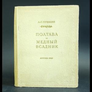 Пушкин А.С. - Полтава. Медный всадник