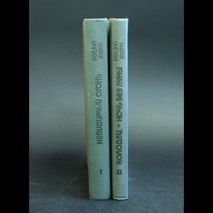 Эзера Регина - Невидимый огонь. Колодец. Ночь без луны (комплект из 2 книг)
