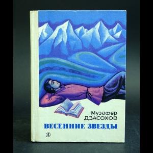 Дзасохов Музафер - Весенние звезды