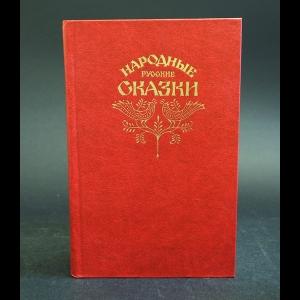 Афанасьев Александр - Народные русские сказки. Из сборника А. Н. Афанасьева