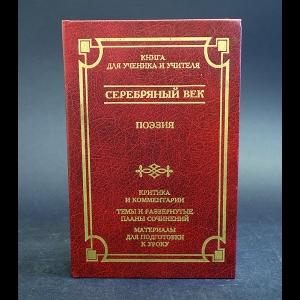 Авторский коллектив - Серебряный век. Поэзия