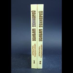 Теккерей Уильям Мейкпис - Ярмарка тщеславия. Роман без героя (комплект из 2 книг)