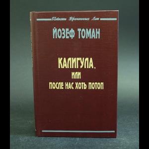 Томан Йозеф - Калигула или после нас хоть потоп