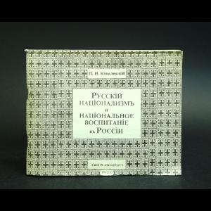 Ковалевский П.И. - Русский национализм и национальное воспитание в России