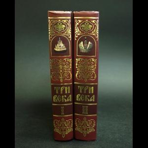 Авторский коллектив - Три века (комплект из 2 книг)