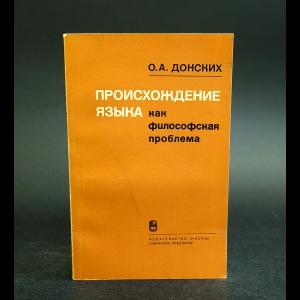 Донских О.А. - Происхождение языка как философская проблема