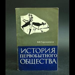 Горемыкина В.И. - История первобытного общества