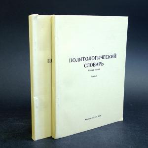 Авторский коллектив - Политологический словарь в 2 частях (комплект из 2 книг)