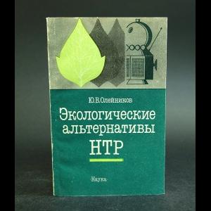 Олейников Ю.В. - Экологические альтернативы НТР