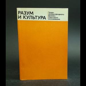 Авторский коллектив - Разум и культура