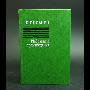 Пильняк Борис - Б. Пильняк Избранные произведения