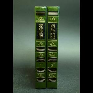 Гоголь Н.В. - Переписка Н.В. Гоголя в 2 томах (комплект из 2 книг)