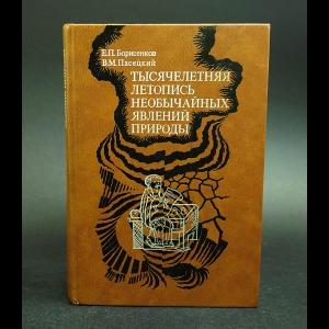 Борисенков Е.П., Пасецкий В.М. - Тысячелетняя летопись необычайных явлений природы